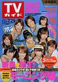 新垣里沙-4:TVガイド 北海道版