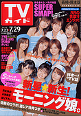 新垣里沙-4:TVガイド 九州(長崎・熊本)版