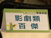 980818台北-第二屆Xuite部落客百傑頒獎:DSC08984.JPG