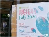 1090702陳昇+新寶島康樂隊+恨情歌-誰是胡鐵花:P1340991.JPG