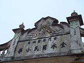 981121-22金門金城鎮-水頭聚落:DSC01272.JPG