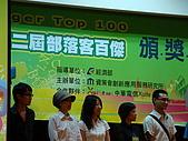 980818台北-第二屆Xuite部落客百傑頒獎:DSC09013.JPG