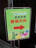 980818台北-第二屆Xuite部落客百傑頒獎:DSC08961.JPG