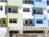 1090615五福國小超美旅宿風的彩色校園2.0:i00022.jpg