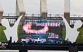 980726-2009高雄世運閉幕式:DSC08532-1.JPG