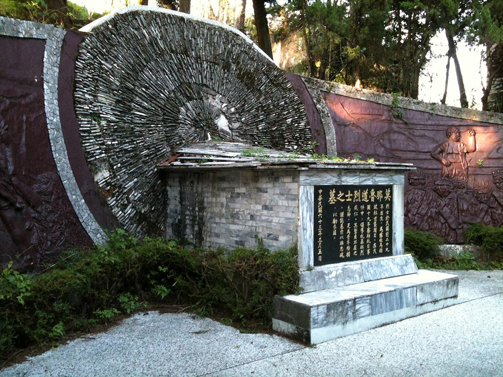 霧社事件紀念公園(莫那魯道紀念碑):05莫那魯道墓.jpg