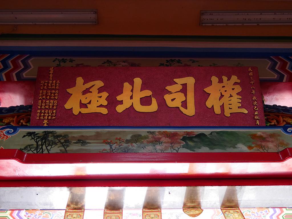 45-1三樓中門上方權司北極.jpg - 苗栗天雲廟