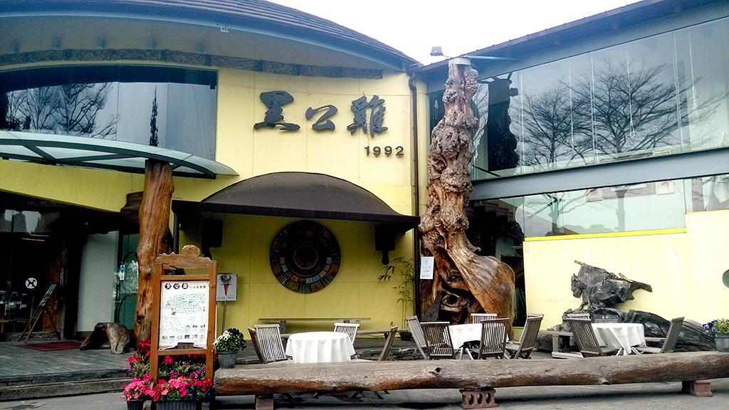 01黑公雞.jpg - 彰化花壇黑公雞風味餐廳