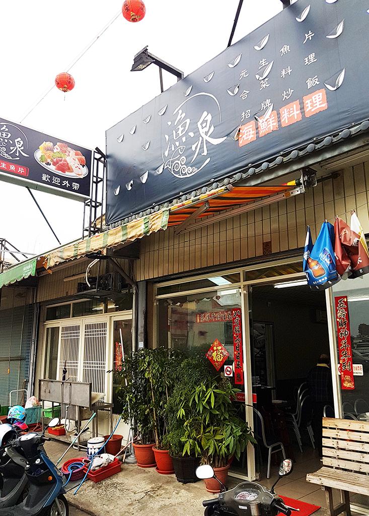 01漁泉海鮮料理.jpg - 竹南漁泉海鮮料理