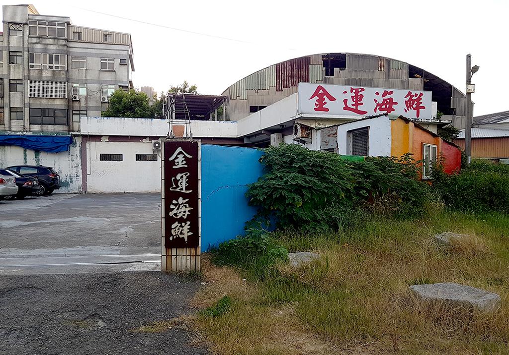 01金運海鮮.jpg - 新竹金運海鮮