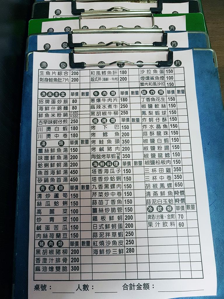 竹南漁泉海鮮料理:03菜單.jpg