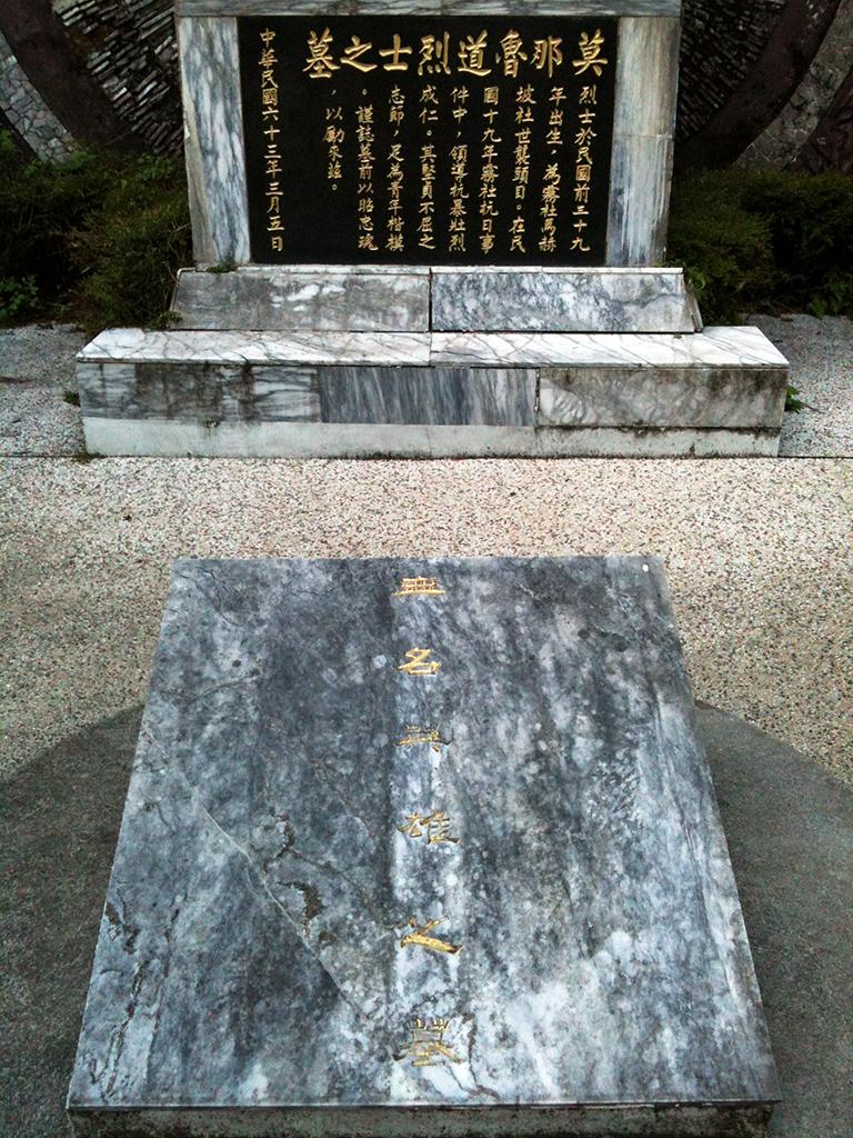 霧社事件紀念公園(莫那魯道紀念碑):06無名英雄之墓.jpg