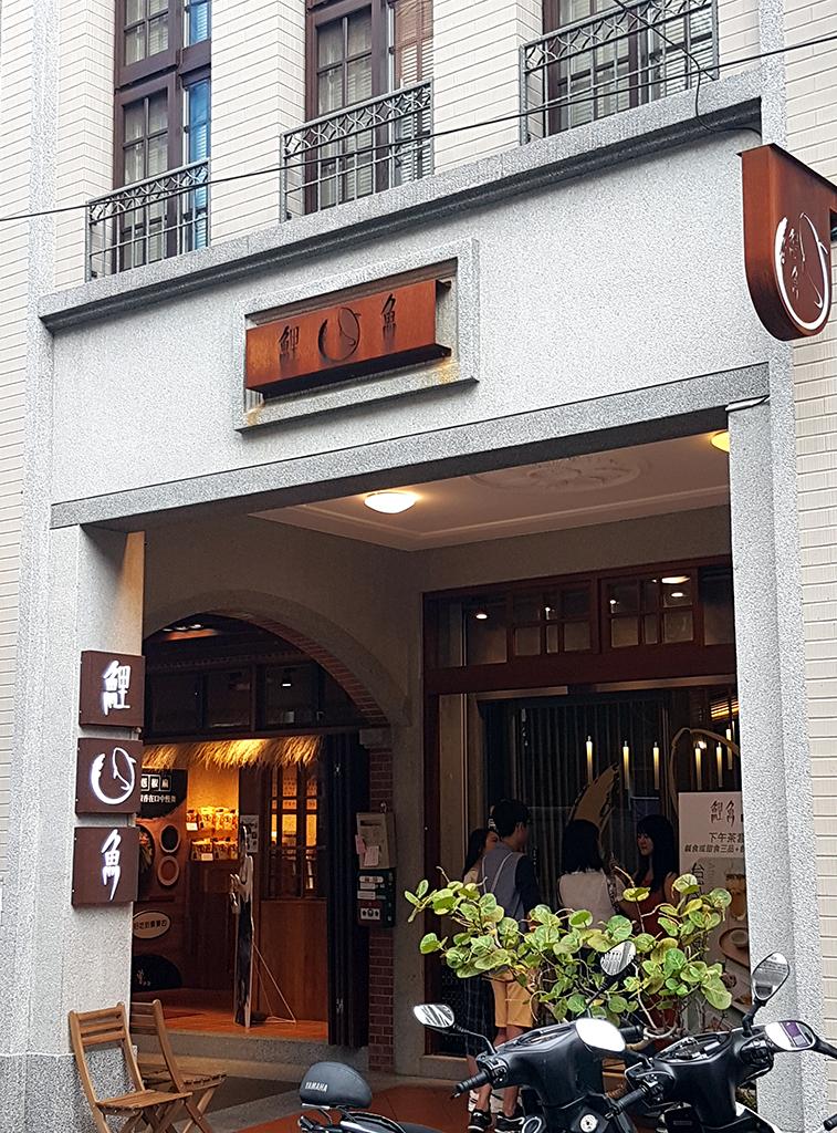 01鯉魚.jpg - 台北市迪化街鯉魚餐廳 The Carp
