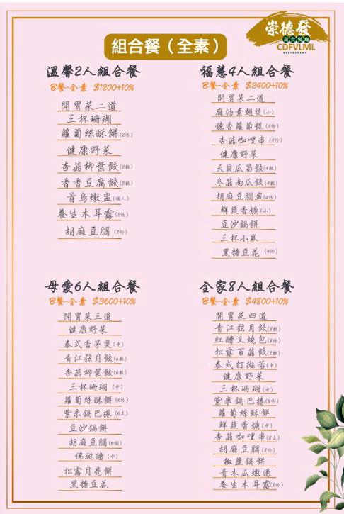 46組合餐2.jpg - 崇德發蔬食餐廳