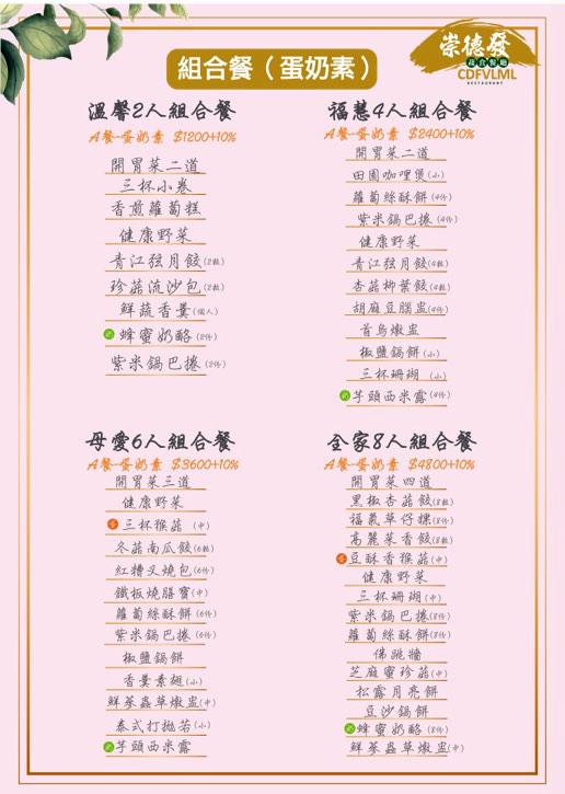 45組合餐1.jpg - 崇德發蔬食餐廳