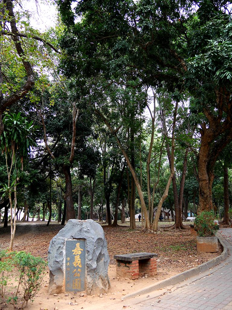 01嘉義公園.jpg - 嘉義公園(嘉義市史蹟資料館、射日塔、孔廟)