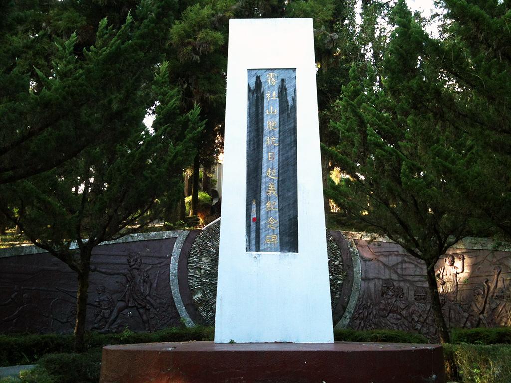 04抗日起義紀念碑.jpg - 霧社事件紀念公園(莫那魯道紀念碑)