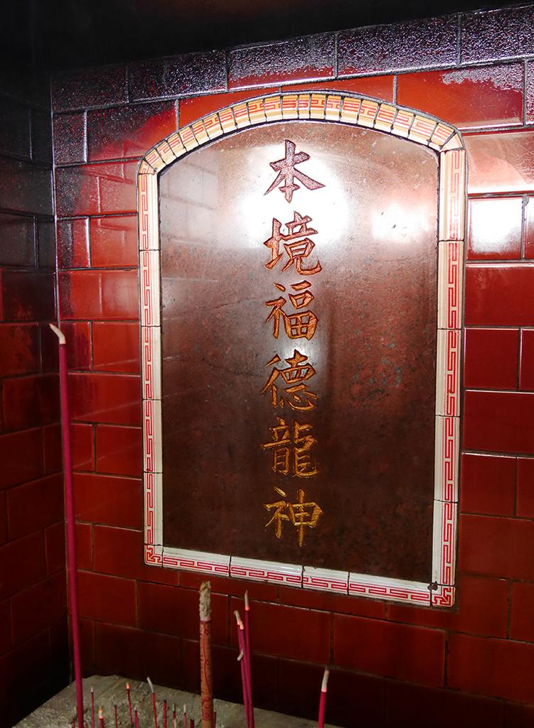 10龕下龍神.jpg - 新竹關西鎮仁安里水頭伯公廟(福德祠)