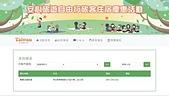 行銷:安心旅宿國旅補助方案.jpg