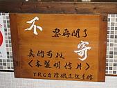 深坑菁桐老街:IMG_5436.JPG