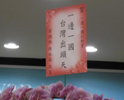 「一邊一國行動黨」建構台灣成為獨立國家