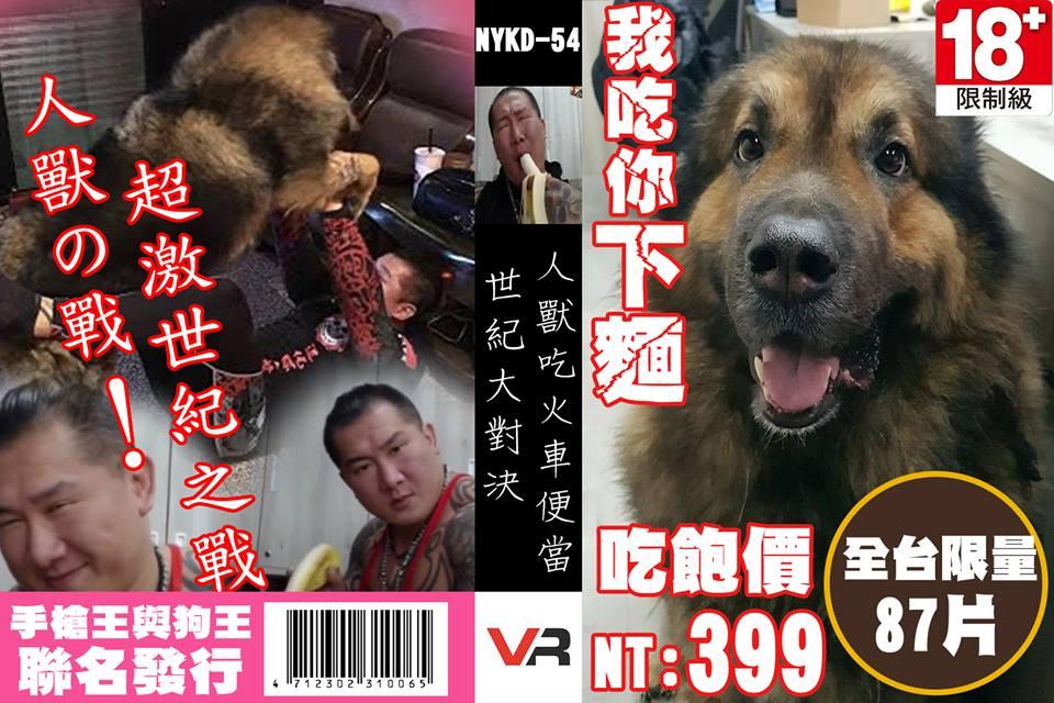 「飆悍館長」陳之漢的胖子狗也慘遭網友圖手