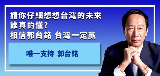 「中華民國總統選舉」2020台灣未來誰懂?相信郭台銘最懂?