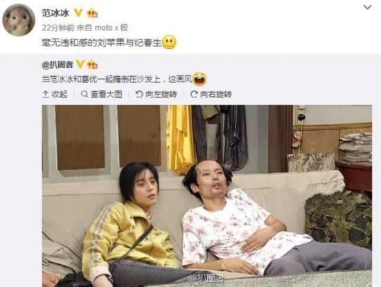 「范冰冰加入北京癱」毫無違和感的劉蘋果與紀春生