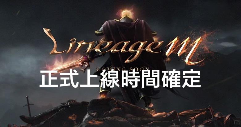 「天堂M」手遊正式發表12月11日開戰