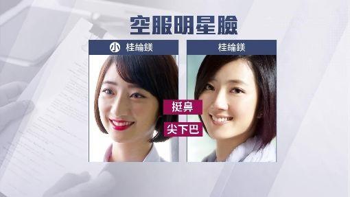 「空姐小桂綸鎂」台灣虎航降門檻招空服員她最吸睛