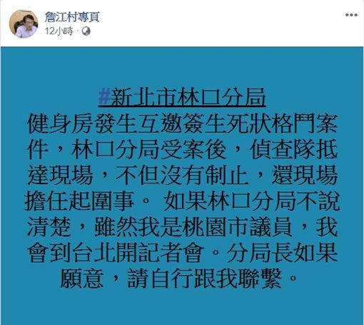 「詹江村跨轄轟警當圍事」反遭檢打臉!