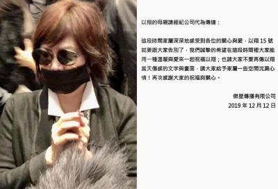 「高以翔猝死」影片不斷在網路上瘋傳,高媽心痛:別再傳了!