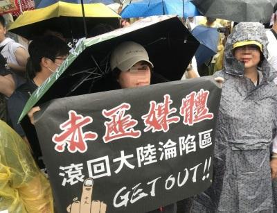 「6月23凱道」民眾舉標語表達訴求,拒絕紅色媒體、守護台灣民主