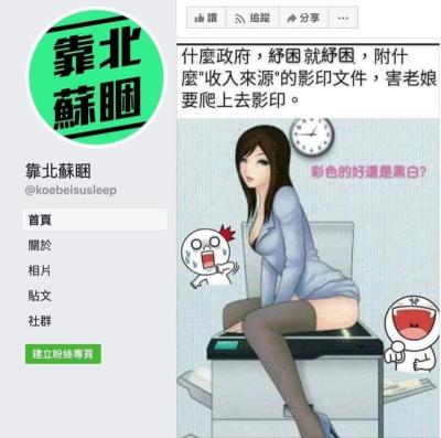 「靠北蘇睏」駭客揭真相?網笑到美丁噹!!
