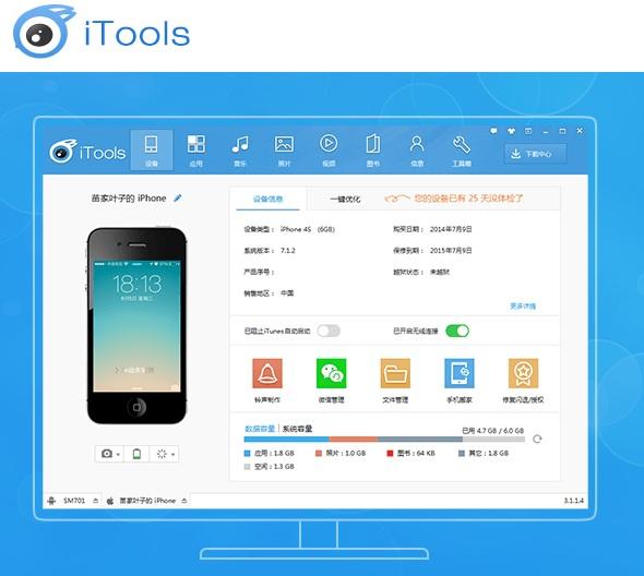 「iTools蘋果助手」最好的蘋果設備管理軟件