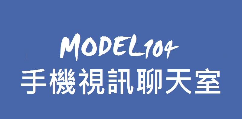 「model104直播」高薪誠徵台灣主播、經紀人,手機影音交流視訊聊天室