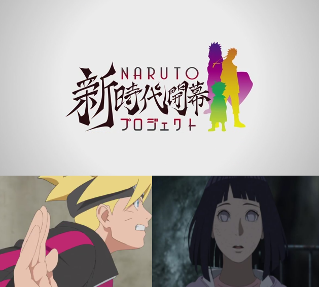 《BORUTO NARUTO THE MOVIE 》世代繼承的道路