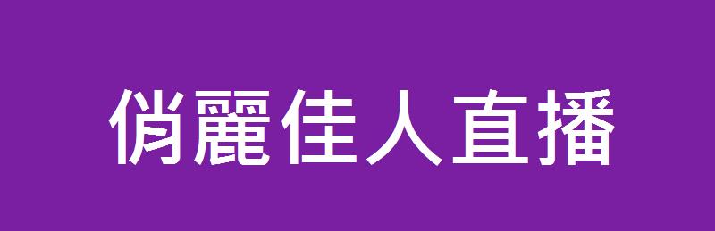 「俏麗佳人直播」高薪誠徵台灣主播、經紀人,手機影音交流視訊聊天室