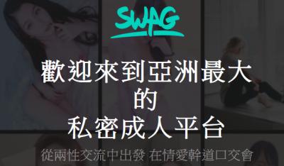 「SWAG」亞洲最大私密成人平台,刷禮主播尺度無極限抽籤任你玩