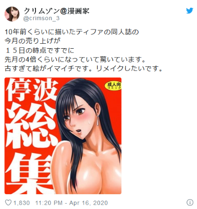 「Final Fantasy VII 重製版」Pornhub熱搜爆增7631%!成人繪師想打算重製新版?