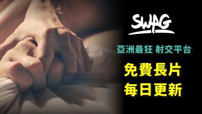 「SWAG聊天平台」深度交流規避法律,母公司回應了?