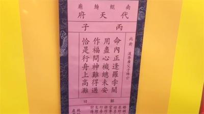 「國運籤受矚」新春國運籤受矚!今年下籤超多?