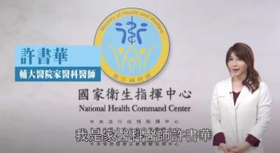 「正妹醫師許書華」防疫吸金一大票網友,網:我有乖乖把廣告看完
