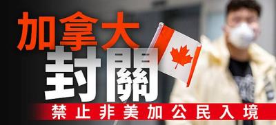 「加拿大禁止入境」防止武漢肺炎擴散封關