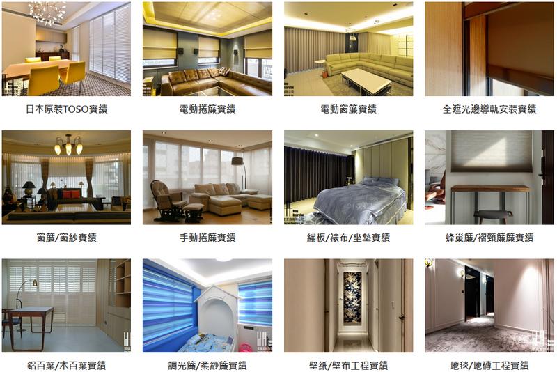 恆豐家飾銷售各式電動窗簾規劃,享受科技建材便利!!