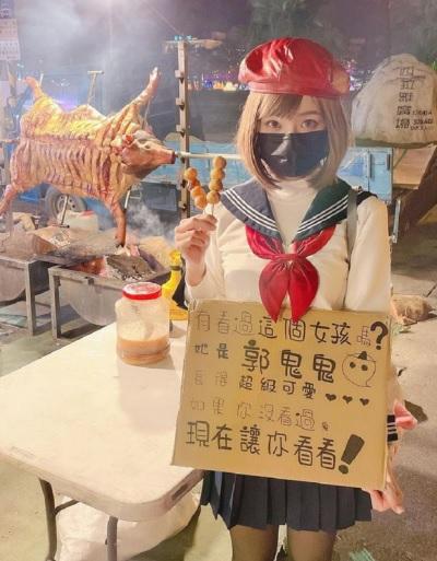 「她是郭鬼鬼」西門町之亂?台南跨年舉牌妹賣萌給你看!