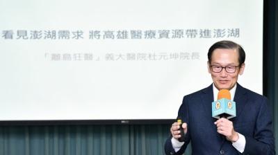 「杜元坤醫師」義大院長30年捐上億,病後宣布遺產全捐公益