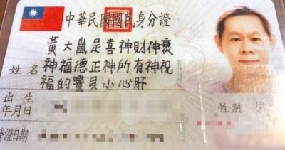 「全台名字第一長」黃宏成台灣阿成世界偉人財神總統