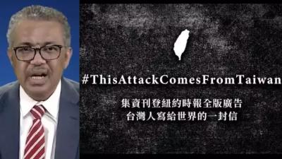 「刊登紐約時報全版廣告」台灣人硬起來,拆譚德塞令人咋舌的世界級假訊息