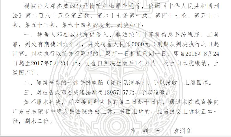 「翻牆軟體」中國緊縮網管,賣出去被抓到個人重判9月